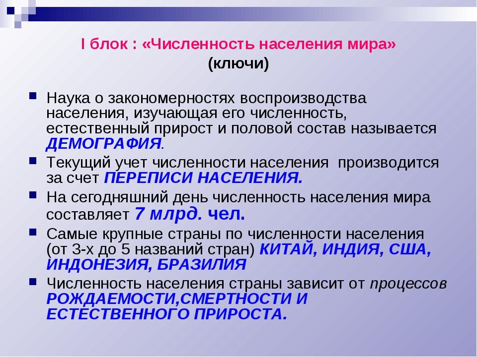 I блок : «Численность населения мира» (ключи) Наука о закономерностях воспрои...