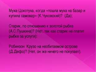 Муха-Цокотуха, когда «пошла муха на базар и купила самовар» (К.Чуковский)? (Д
