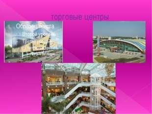торговые центры