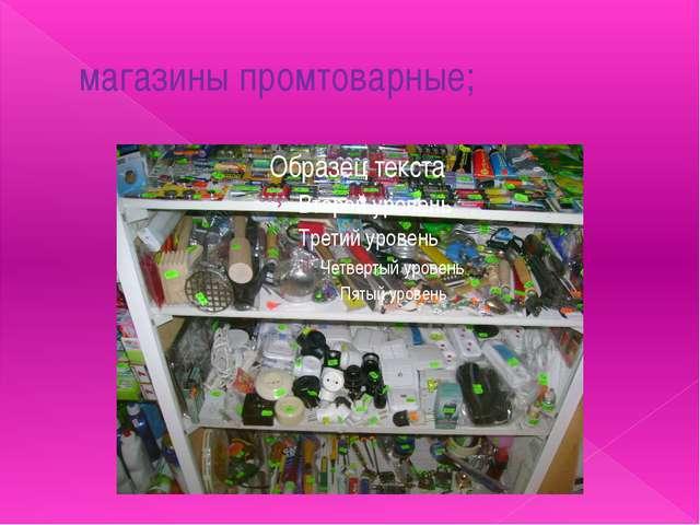 магазины промтоварные;