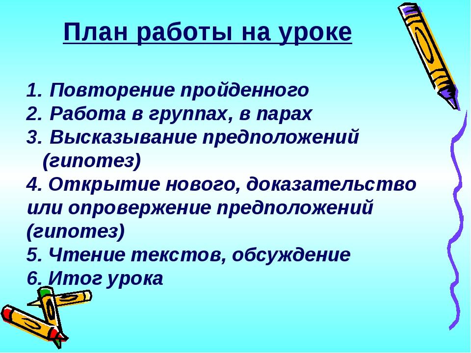 План работы на уроке Повторение пройденного Работа в группах, в парах Высказ...