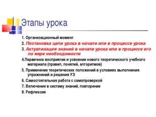 Этапы урока 1. Организационный момент 2. Постановка цели урока в начале или в