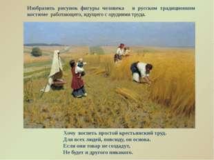 Изобразить рисунок фигуры человека в русском традиционном костюме работающего