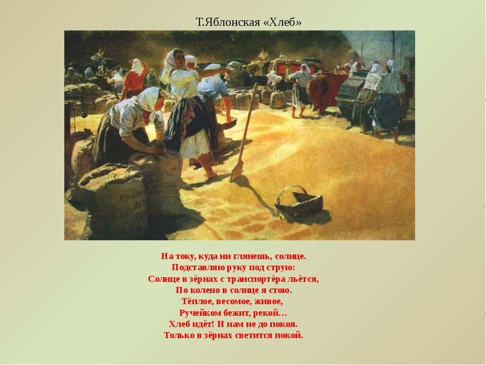 Т.Яблонская «Хлеб» На току, куда ни глянешь, солнце. Подставляю руку под стру...