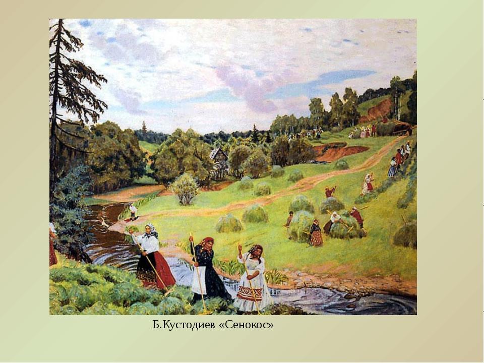Б.Кустодиев «Сенокос»