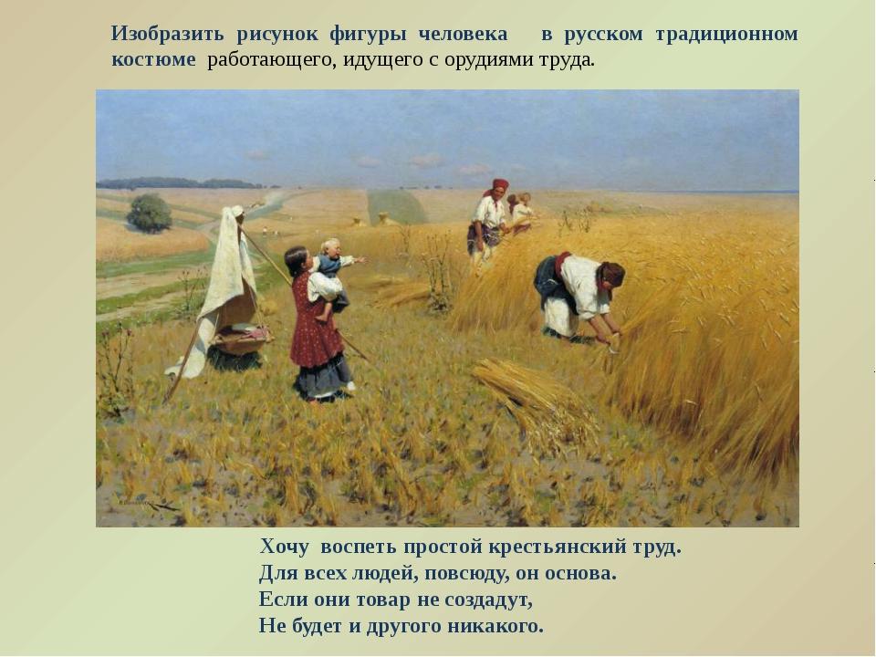 Изобразить рисунок фигуры человека в русском традиционном костюме работающего...