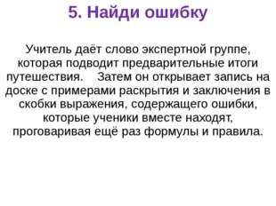5. Найди ошибку Учитель даёт слово экспертной группе, которая подводит предва