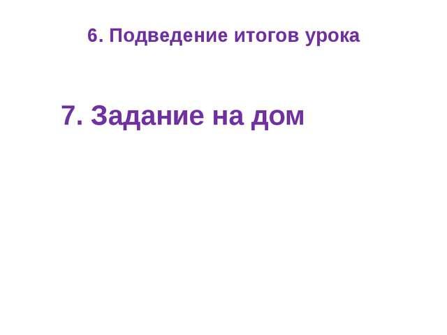 6. Подведение итогов урока 7. Задание на дом