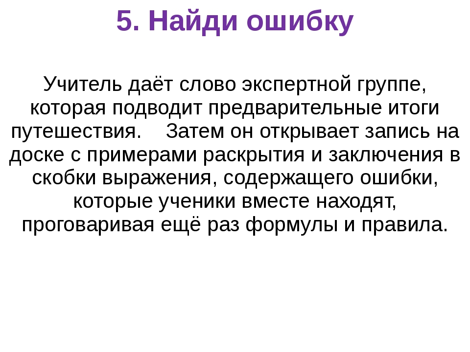 5. Найди ошибку Учитель даёт слово экспертной группе, которая подводит предва...