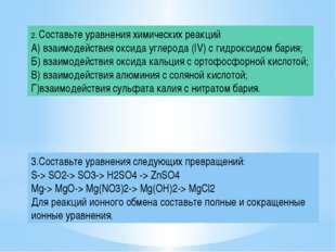 2. Составьте уравнения химических реакций А) взаимодействия оксида углерода (
