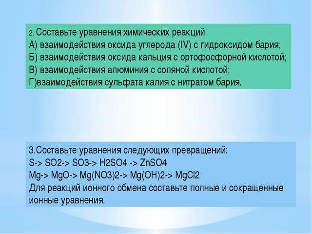 2. Составьте уравнения химических реакций А) взаимодействия оксида углерода (...