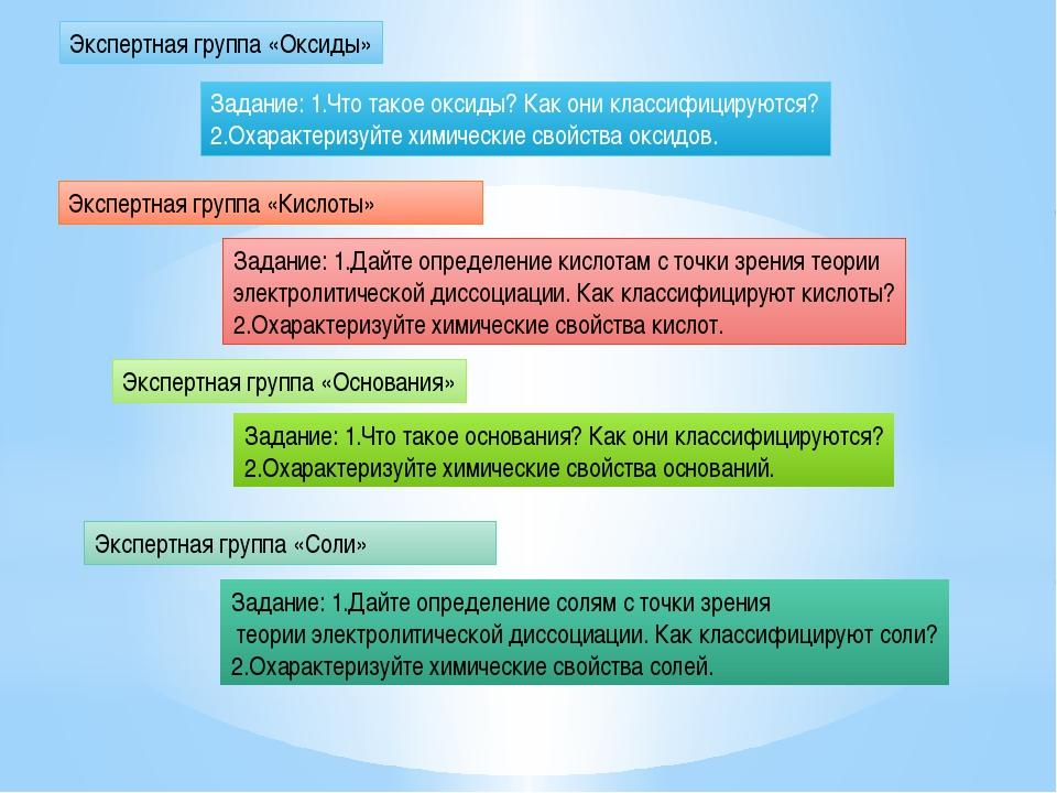 Экспертная группа «Оксиды» Задание: 1.Что такое оксиды? Как они классифицирую...