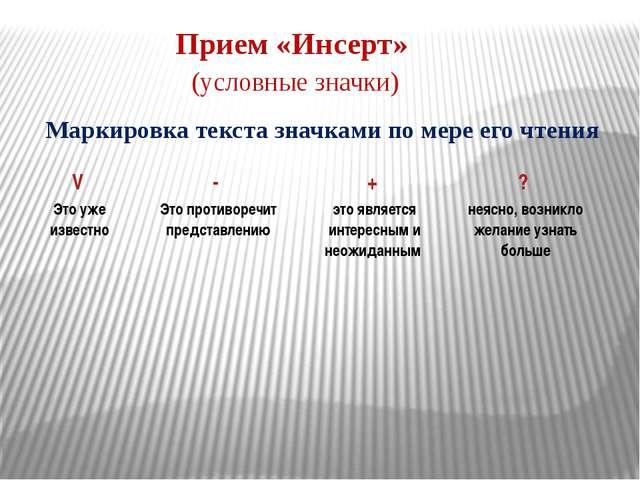 Прием «Инсерт» (условные значки) Маркировка текста значками по мере его чтени...