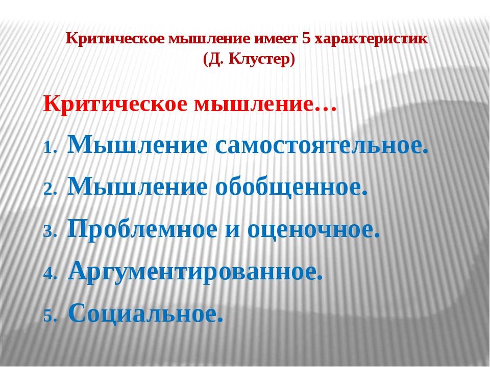 Критическое мышление имеет 5 характеристик (Д. Клустер) Критическое мышление…...