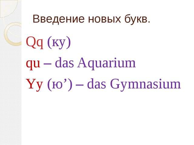 Введение новых букв. Qq (ку) qu – das Aquarium Yy (ю') – das Gymnasium