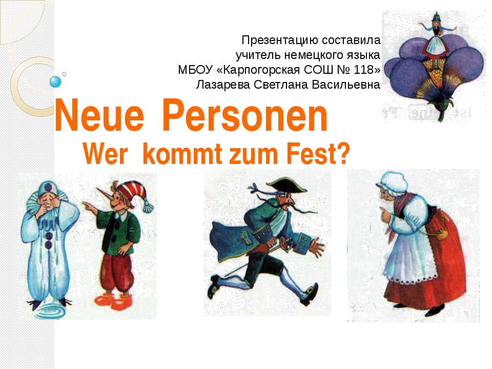 Neue Personen Wer kommt zum Fest? Презентацию составила учитель немецкого язы...