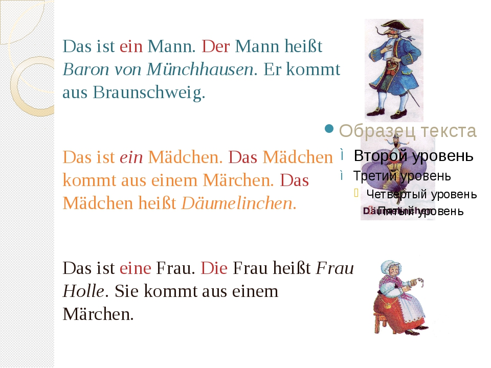 Das ist ein Mann. Der Mann heißt Baron von Münchhausen. Er kommt aus Braunsc...