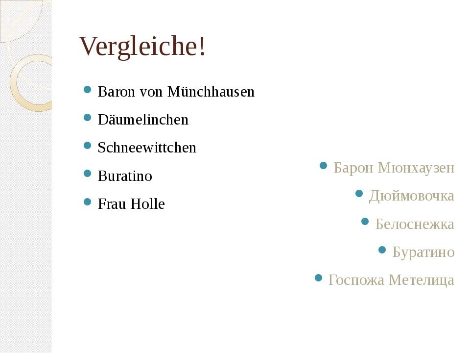 Vergleiche! Baron von Münchhausen Däumelinchen Schneewittchen Buratino Frau H...