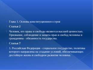 Глава 1. Основы конституционного строя Статья 2 Человек, его права и свободы