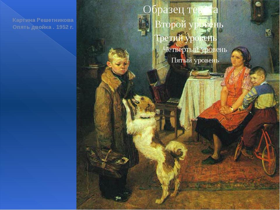 Картина Решетникова Опять двойка . 1952 г.