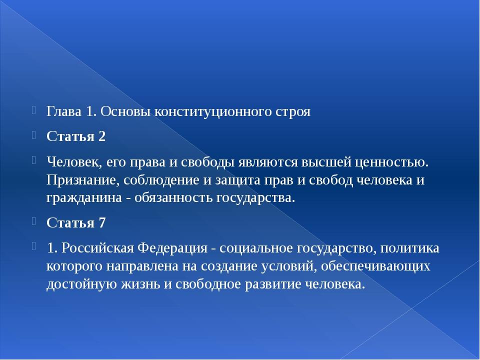 Глава 1. Основы конституционного строя Статья 2 Человек, его права и свободы...