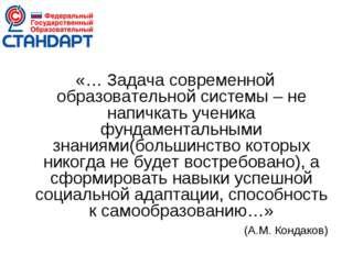 «… Задача современной образовательной системы – не напичкать ученика фундамен