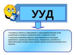 способность субъекта к саморазвитию и самосовершенствованию путем сознательно