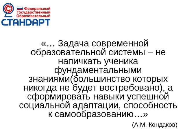 «… Задача современной образовательной системы – не напичкать ученика фундамен...