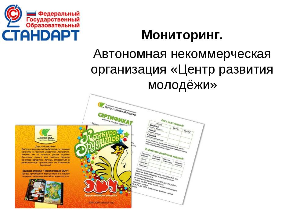 Мониторинг. Автономная некоммерческая организация «Центр развития молодёжи»