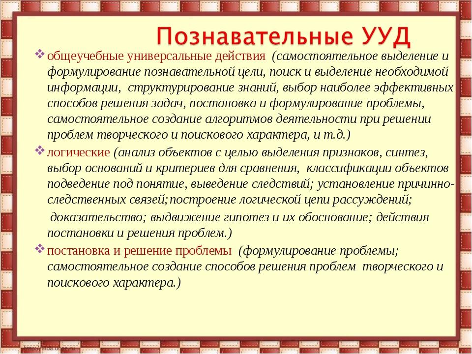 общеучебные универсальные действия (самостоятельное выделение и формулировани...