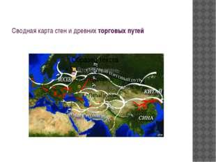 Сводная карта стен и древнихторговыхпутей