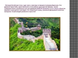 Великая Китайская стена, чудо света, навсегда оставшееся непревзойденным. Эт