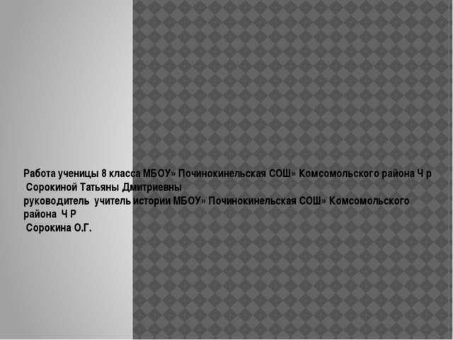 Работа ученицы 8 класса МБОУ» Починокинельская СОШ» Комсомольского района Ч р...