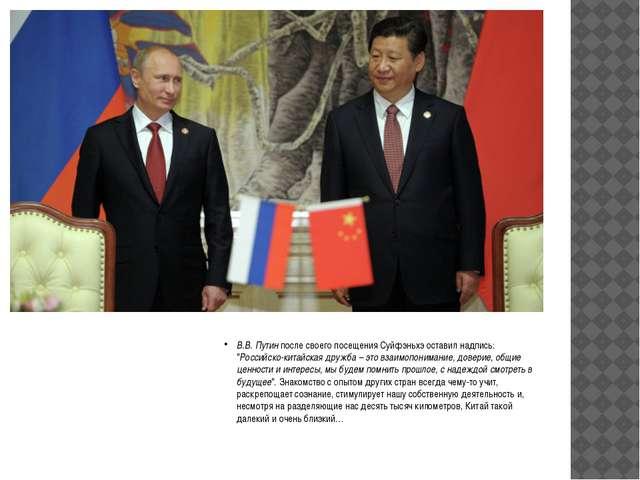 """В.В. Путинпосле своего посещения Суйфэньхэ оставил надпись: """"Российско-кита..."""
