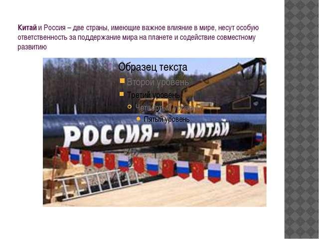 Китайи Россия – две страны, имеющие важное влияние в мире, несутособую отве...