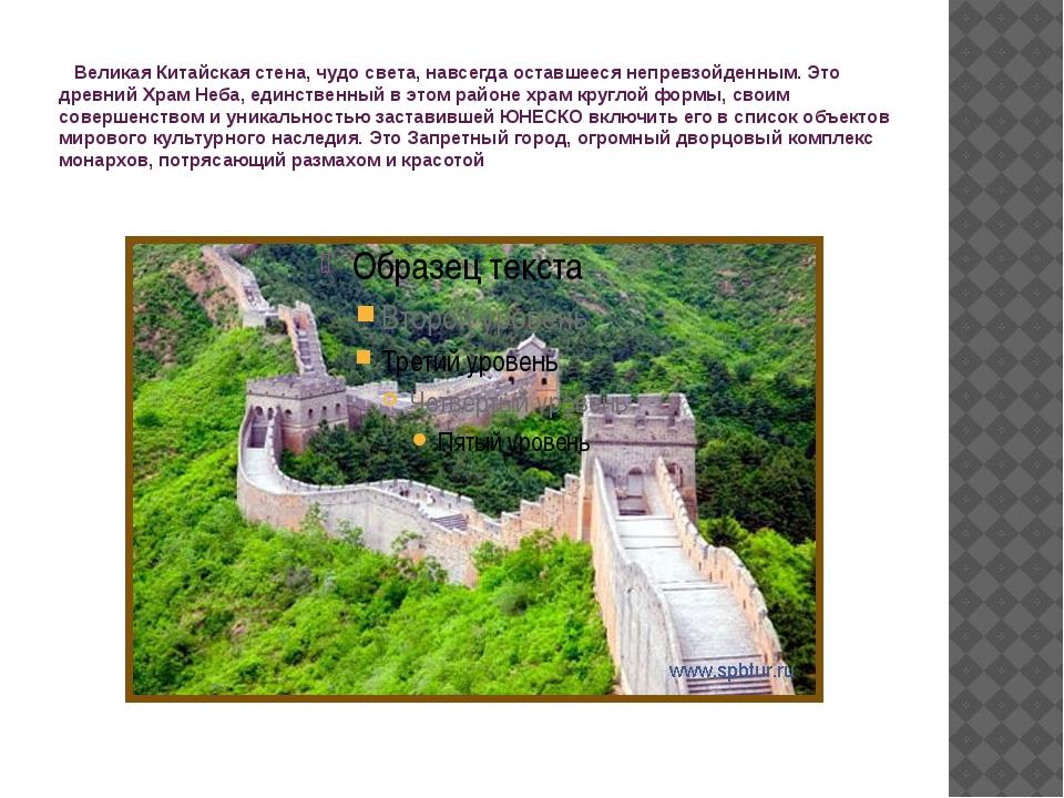 Великая Китайская стена, чудо света, навсегда оставшееся непревзойденным. Эт...