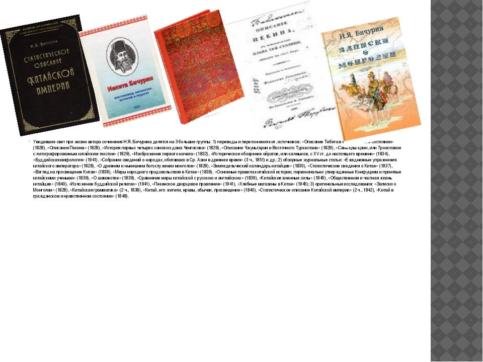 Увидевшие свет при жизни автора сочинения Н.Я.Бичурина делятся на 3большие...