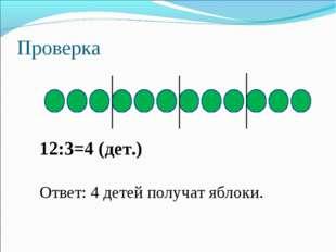Проверка 12:3=4 (дет.) Ответ: 4 детей получат яблоки.
