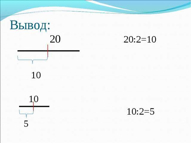 Вывод: 20 20:2=10 10 10 10:2=5 5