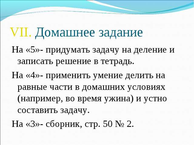 VII. Домашнее задание На «5»- придумать задачу на деление и записать решение...