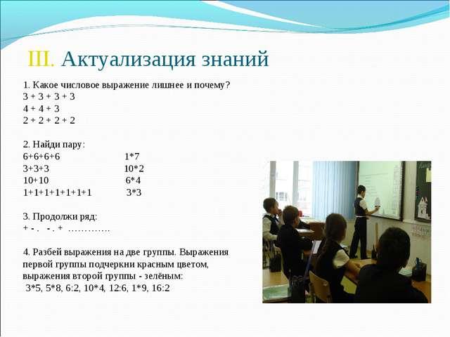 III. Актуализация знаний 1. Какое числовое выражение лишнее и почему? 3 + 3 +...