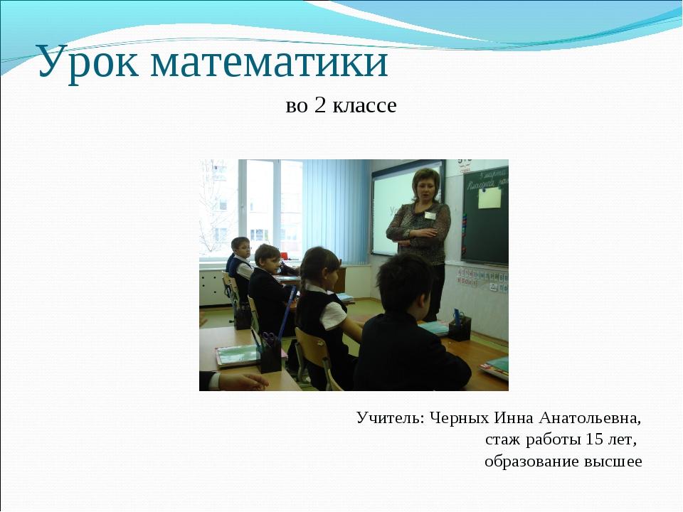 Урок математики во 2 классе Учитель: Черных Инна Анатольевна, стаж работы 15...