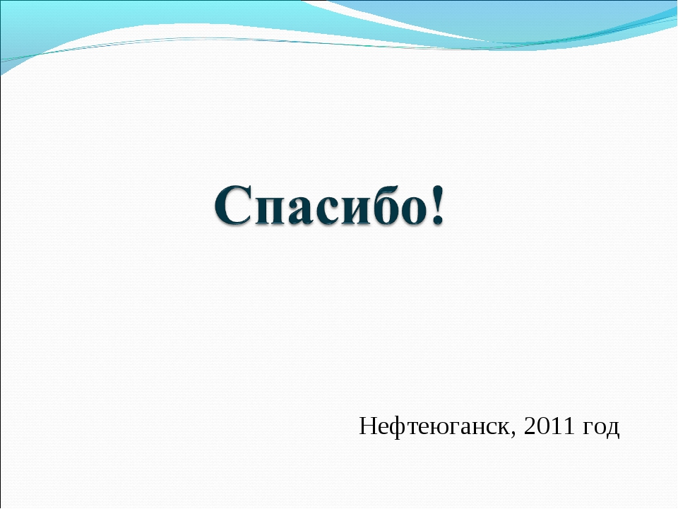 Нефтеюганск, 2011 год