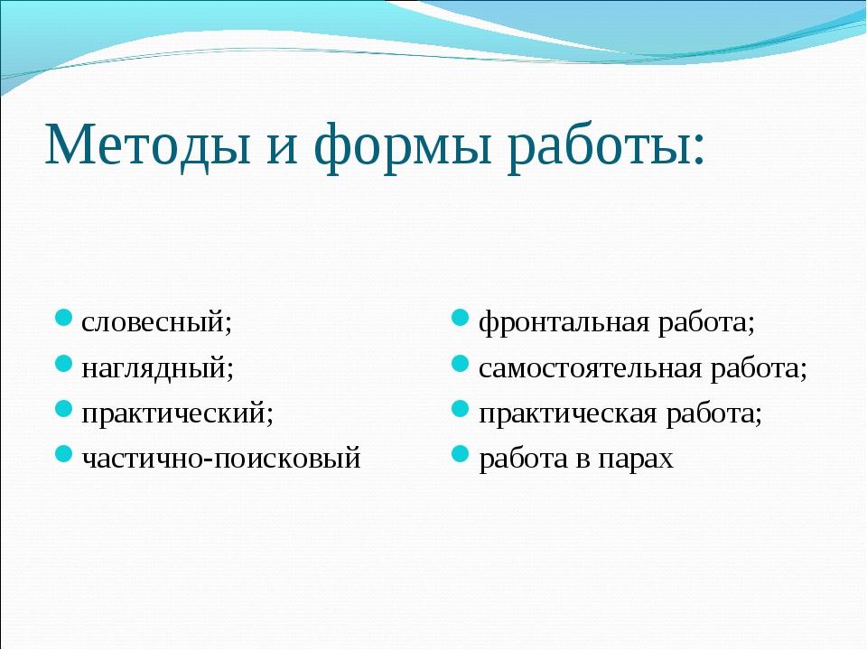 Методы и формы работы: словесный; наглядный; практический; частично-поисковый...
