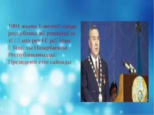 . 1991 жылы 1-желтоқсанда республика жұртшылығы тұңғыш рет Нұрсұлтан Әбішұлы