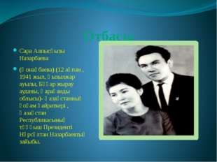 Отбасы Сара Алпысқызы Назарбаева (Қонақбаева) (12 ақпан , 1941 жыл, Қызылжар