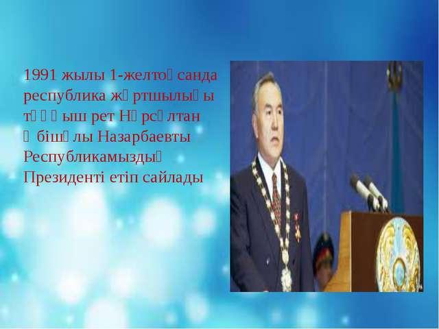 . 1991 жылы 1-желтоқсанда республика жұртшылығы тұңғыш рет Нұрсұлтан Әбішұлы...