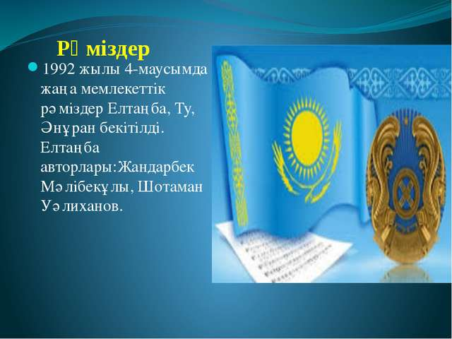 1992 жылы 4-маусымда жаңа мемлекеттік рәміздер Елтаңба, Ту, Әнұран бекітілді....
