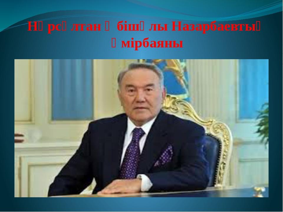 Нұрсұлтан Әбішұлы Назарбаевтың өмірбаяны