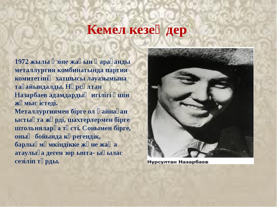 Кемел кезеңдер Кемел кезеңдер 1972 жылы өзіне жақын Қарағанды металлургия ком...
